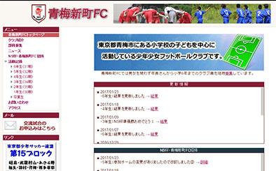青梅フットボールクラブ ジュニア《東京都青梅市 …