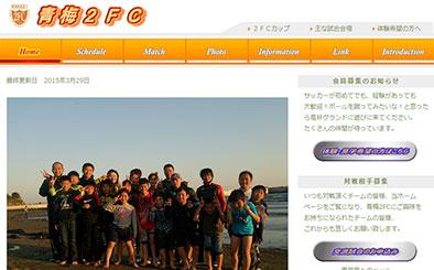青梅市サッカー協会 公式ウェブサイト